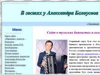 a-v-belousov.narod.ru