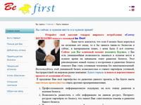 be-first.biz