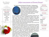 biserplanet.ru