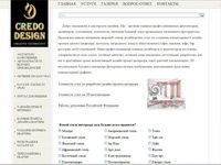 credodesign.ru