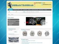 dizelavto.com.ua