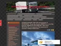 eurostandart-trucks.ru
