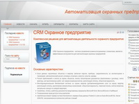 guardsoftware.ru