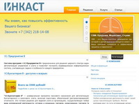 inkast.ru