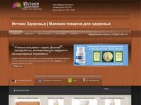 istoki-zdoroviya.ru