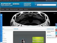 kharkov-shina.com