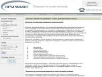 oxygenmarket.ru