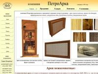 petroarka.ru