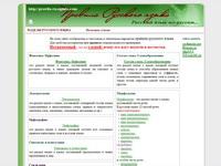 pravila-ru.uginfo.com