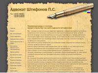 shtifonov.com