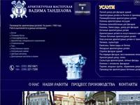 tandelov.com.ua