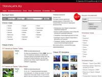 travalapa.ru