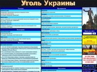 ukrcoal.com