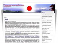 voyagejapan.com