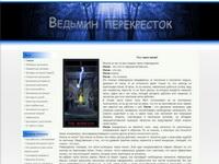 witchcrossway.ru