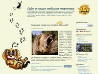 zverki.org
